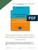 Kniga -Navyazchivye_mysli_strakhi.pdf