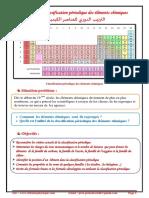 Chapitre_6__Classification_périodique_des_éléments_chimiques___Cours___Activités___Exercices_d'application___Réalisé_par_Pr___JENKAL_RACHID