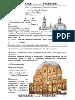 02ikonostas_example.pdf