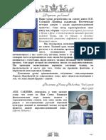 10tzslavimjaslov_example.pdf