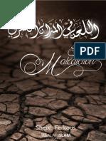 La malédiction [Al-La'n], du point de vue religieux