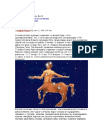 stelele fixe ale centaurului