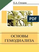 Стецюк Е.А. Основы гемодиализа (2001).pdf