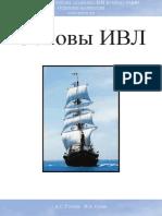 Основы ИВЛ.pdf