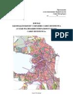 Доклад_О_реализации_ГП_2009