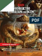 D&D 5e [Ru] Xanatars Guide to Everything (Dungeonsru v0.4)