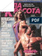 Muscle & Fitness №2