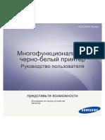 инструкция Samsung SCX-3200