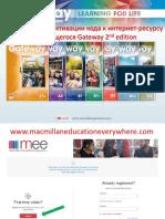 Gateway2nd_Активировать код доступа к интернет-ресурсу для учащегося.pdf
