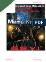 Mify_Ktulkhu_-_russkoyazychny_krug_avtorov.pdf