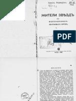 Flammarion_Kamil_Zhiteli_zvezd_1909.pdf