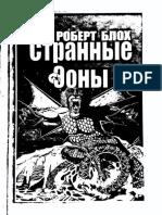 Bloh_Strannye-Eony.pdf