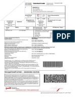 КРИГЕРКЭ_048НЦ_09-01-2020_T.pdf