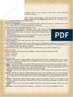 ll_short_rules_ru_v_1_0.pdf