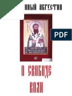 Avgustin_-_O_svobode_voli_pdf
