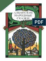 Албанские народные сказки ( PDFDrive.com ).pdf