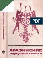 Абазинские народные сказки ( PDFDrive.com ).pdf