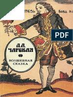 Волшебная сказка ( PDFDrive.com ).pdf