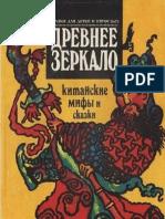 Древнее зеркало. Китайские мифы и сказки ( PDFDrive.com ).pdf