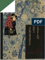 Земляника под снегом. Сказки японских островов.pdf