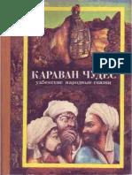 Караван чудес. Узбекские народные сказки ( Шевердин М.И. ).pdf