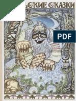 Карельские сказки ( PDFDrive.com ).pdf