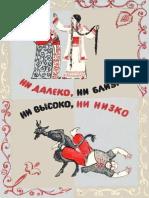 Ни далеко, ни близко, ни высоко, ни низко. Сказки славян. ( PDFDrive.com ).pdf