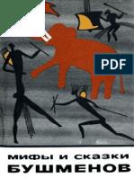 Мифы и сказки бушменов ( PDFDrive.com ).pdf