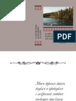 Карельские народные сказки   ( PDFDrive.com ).pdf