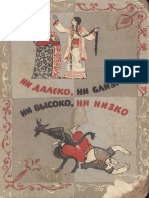 Ни далеко, ни близко, ни высоко, ни низко. Сказки славян. Л., 1976.pdf