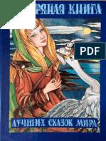 Серебряная книга лучших сказок мира ( PDFDrive.com ).pdf