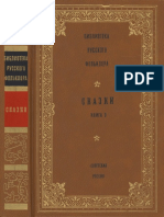 Сказки_ Книга 3 ( PDFDrive.com ).pdf