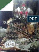 Пашков Б.Г - Русь, Россия, Российская империя