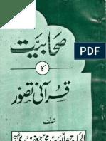 Sahabiyat Ka Qurani Tasawwur by Muhammad Jaffar Zaidi Shaheed