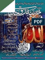 Khazina e Ruhaniyaat (February'20)