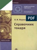 Л.И.Bepeинa Справочник токаря (2004)