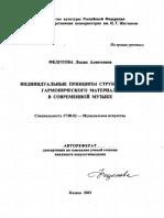 ФЕДОТОВА Лидия Алексеевна ИНДИВИДУАЛЬНЫЕ ПРИНЦИПЫ СТРУКТУРНОСТИ ГАРМОНИЧЕСКОГО МАТЕРИАЛА В СОВРЕМЕННОЙ МУЗЫКЕ