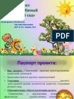 moy_lyub_detsad.ppt