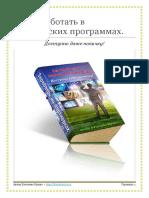Книга_Как Заработать в Партнёрских Программах (2)