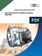 Пособие по самообразованию dsg_02e_rus.pdf