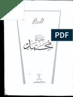 محمد حسنين هيكل حياة محمد--