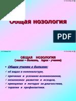 1_Obshchaja_nozologija