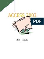 ACCESS2003講義