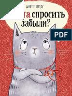 А кота спросить забыли