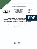 ГОСТ Р 55601-2013 Аппараты теплообменные  и АВО.Крепление труб.pdf