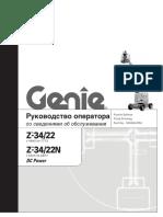 Genie z34 22n