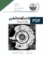 الإصلاح و المجتمع المغربي في القرن التاسع عشر