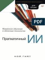 [Noi_Gift]_Pragmatichnuei_II._Mashinnoe_obuchenie.pdf