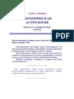 эзотерическая астрология.pdf