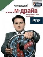 Arhangelsky Time Drive